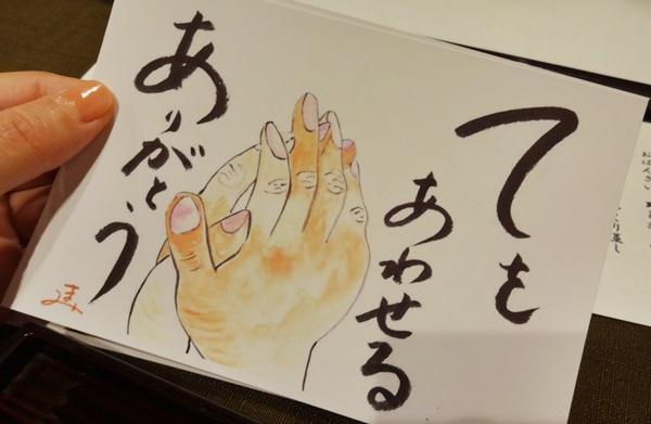 関市 葉菜 ポストカード 直筆