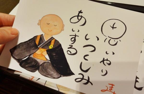 関市 葉菜 ポストカード 無料