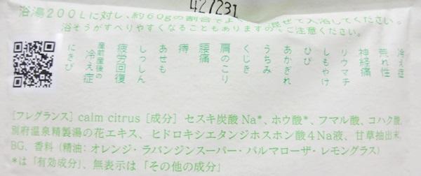 薬用入浴剤 オブクレイ nagomi 全成分 配合目的