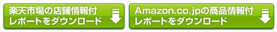 もしもアフィリエイト 売上レポ―ト ダウンロードのボタン