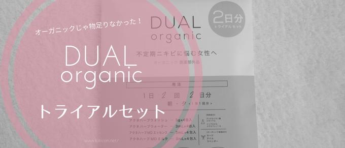 DUAL ORGANIC(デュアルオーガニック)トライアルセット