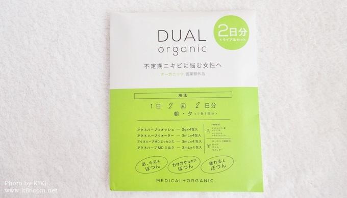 DUAL ORGANIC(デュアルオーガニック)トライアルセットのまるで処方箋のようなパッケージ