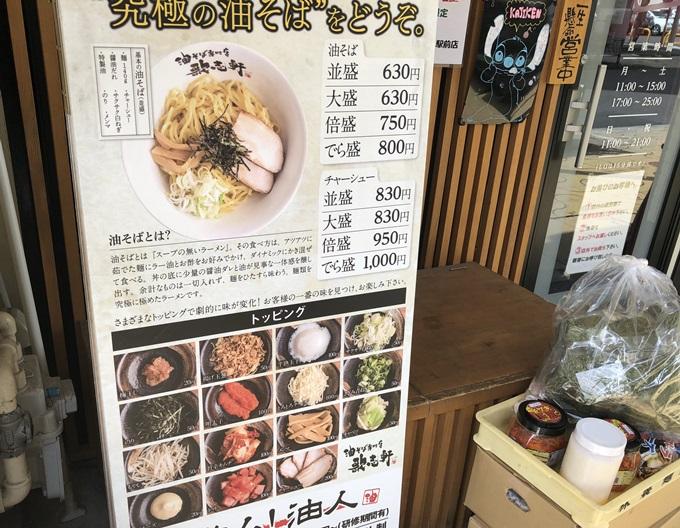 油そば専門店 歌志軒(カジケン)岐阜駅前店のメニューの看板