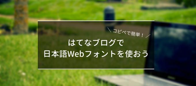 はてなブログにGoogle日本語WeBフォントを導入する方法