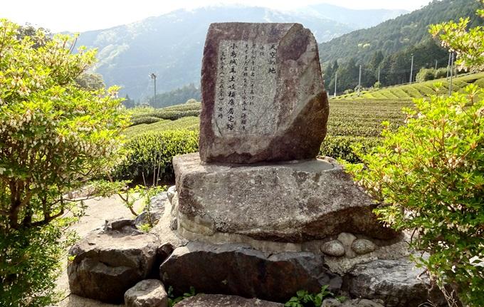 岐阜のマチュピチュ 天空の遊歩道へ行く途中にある小島城主 土岐頼康 居宅跡の石碑