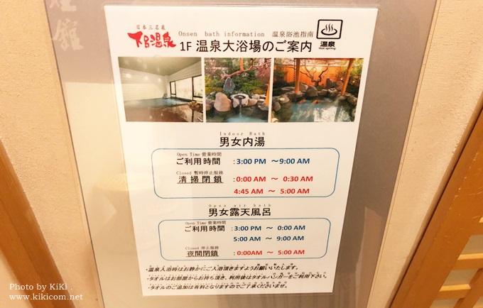 睦館の入浴時間案内の看板