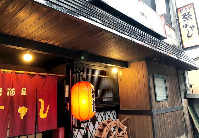 下呂市にある居酒屋 祭ばやしの外観と看板