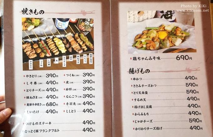 下呂市にある居酒屋 祭ばやしの焼きものと揚げもののメニュー表