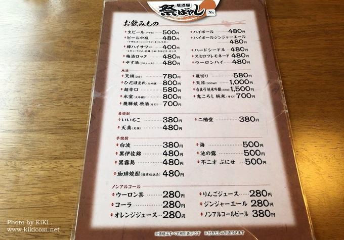 下呂市にある居酒屋 祭ばやしの飲みもののメニュー表