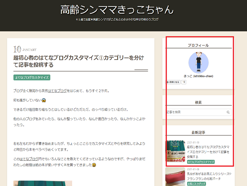 f:id:kikko-chan:20210111114454p:plain