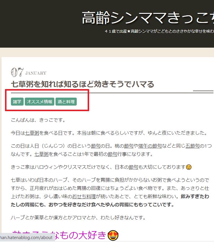 f:id:kikko-chan:20210111140206p:plain