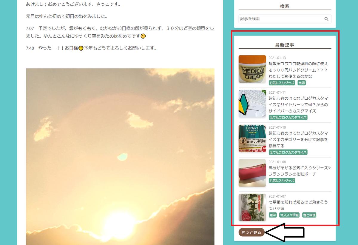 f:id:kikko-chan:20210113221040p:plain