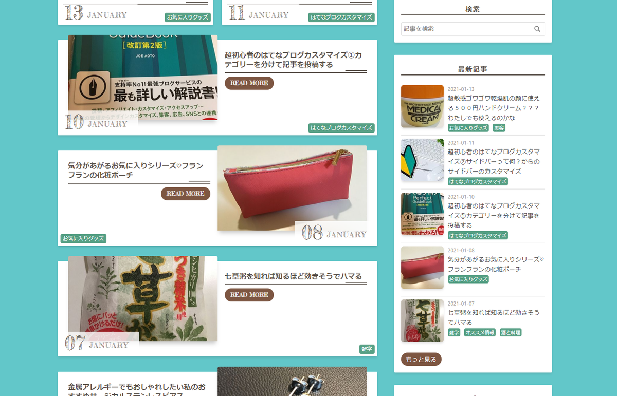 f:id:kikko-chan:20210113221926p:plain