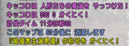 f:id:kikkoro-dqx:20161027000734p:plain