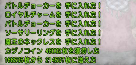 f:id:kikkoro-dqx:20161218191722p:plain