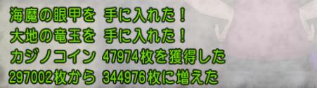 f:id:kikkoro-dqx:20161218191828p:plain