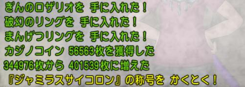f:id:kikkoro-dqx:20161218192146p:plain