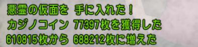 f:id:kikkoro-dqx:20161218192416p:plain