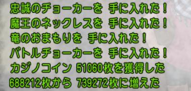 f:id:kikkoro-dqx:20161218192459p:plain