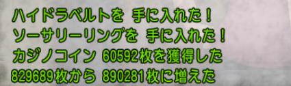 f:id:kikkoro-dqx:20161218192543p:plain