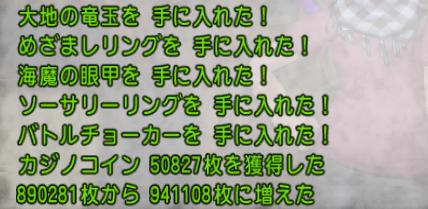 f:id:kikkoro-dqx:20161218192635p:plain