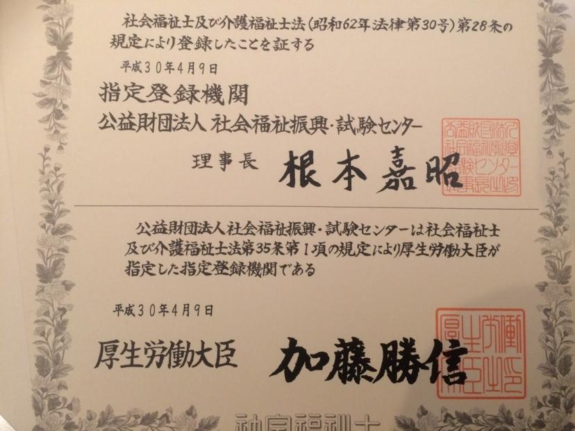 f:id:kikkun-kaigo:20180416152511j:plain