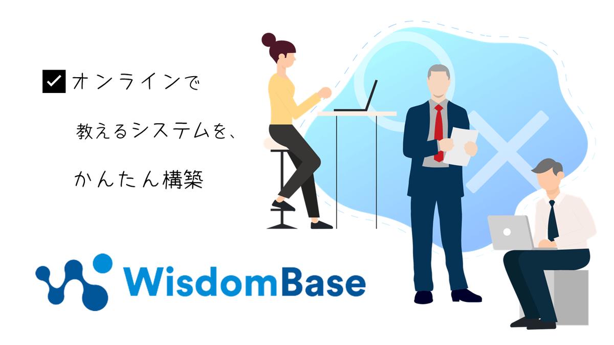 社内アンケートを健康経営に役立てるならWisdomBase(ウィズダムベース)