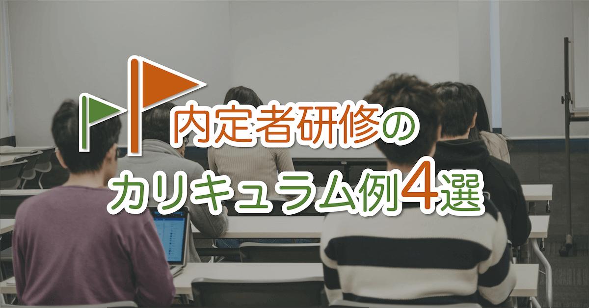 【2021年版最新】内定者研修のカリキュラム例4選!研修の目的は?