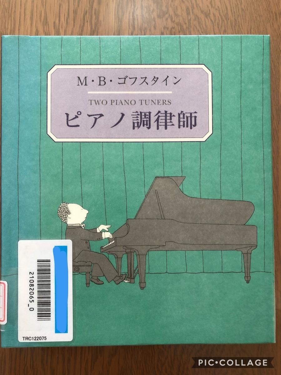 f:id:kiko_book:20210127101100j:plain
