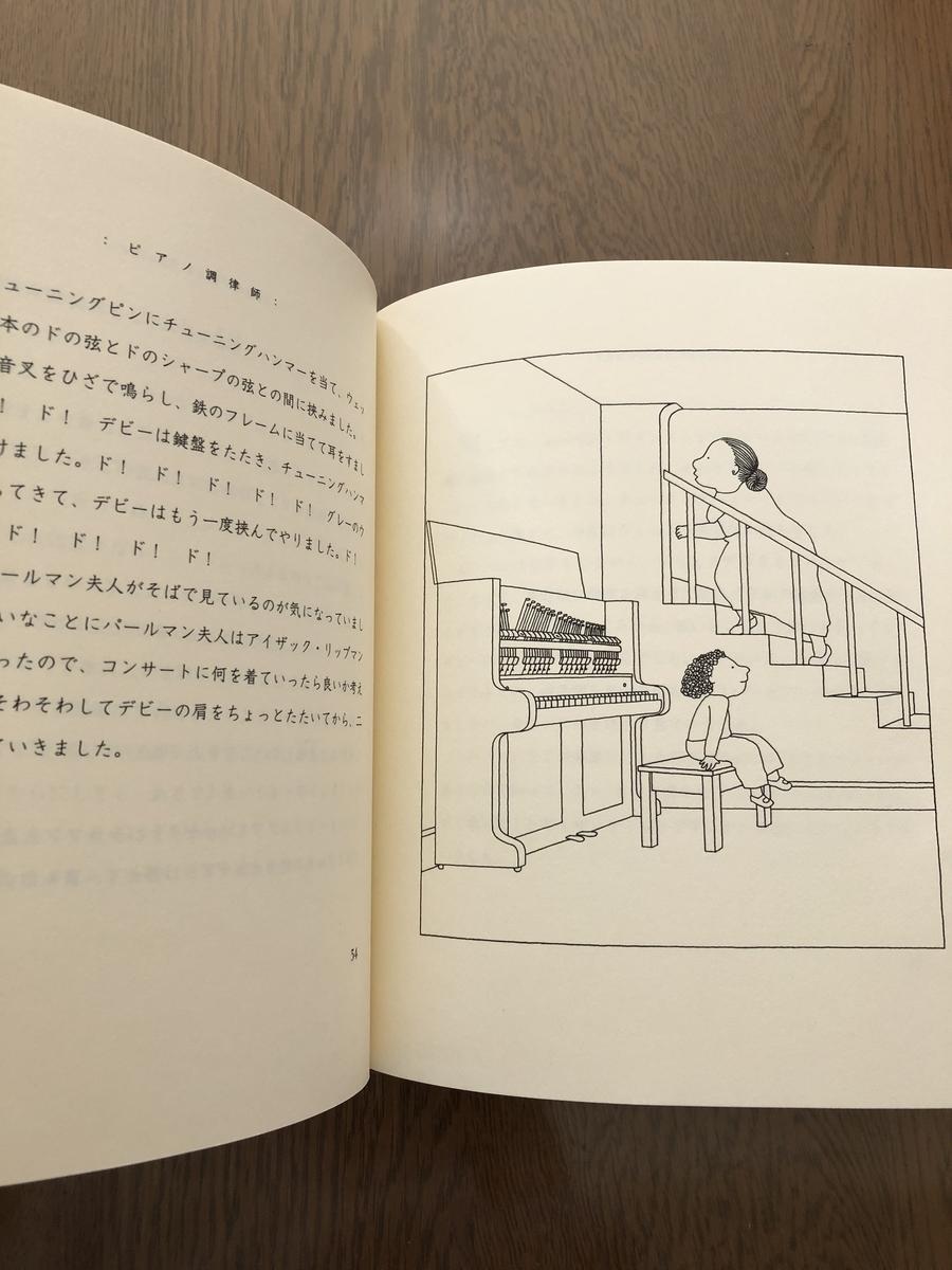 f:id:kiko_book:20210127102433j:plain
