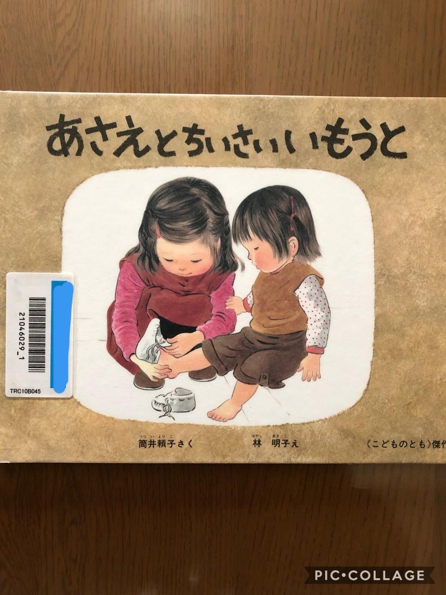 f:id:kiko_book:20210401154514j:plain