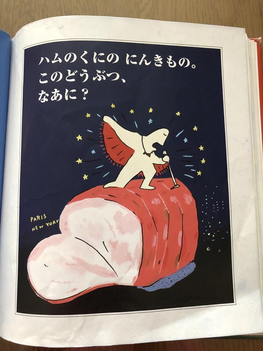 f:id:kiko_book:20210511102539j:plain