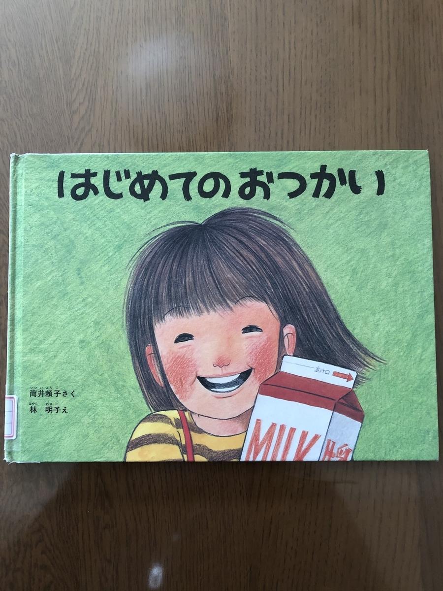 f:id:kiko_book:20210514095500j:plain