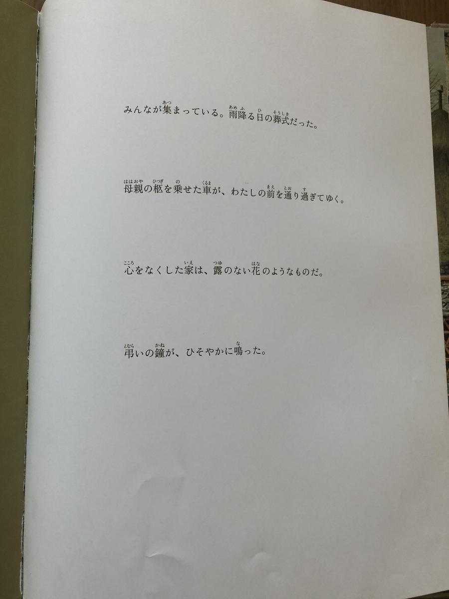 f:id:kiko_book:20210611120943j:plain