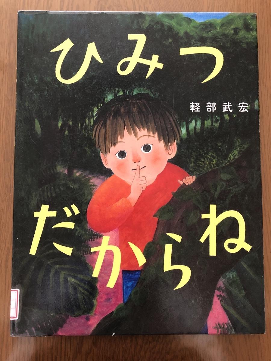 f:id:kiko_book:20210617100440j:plain