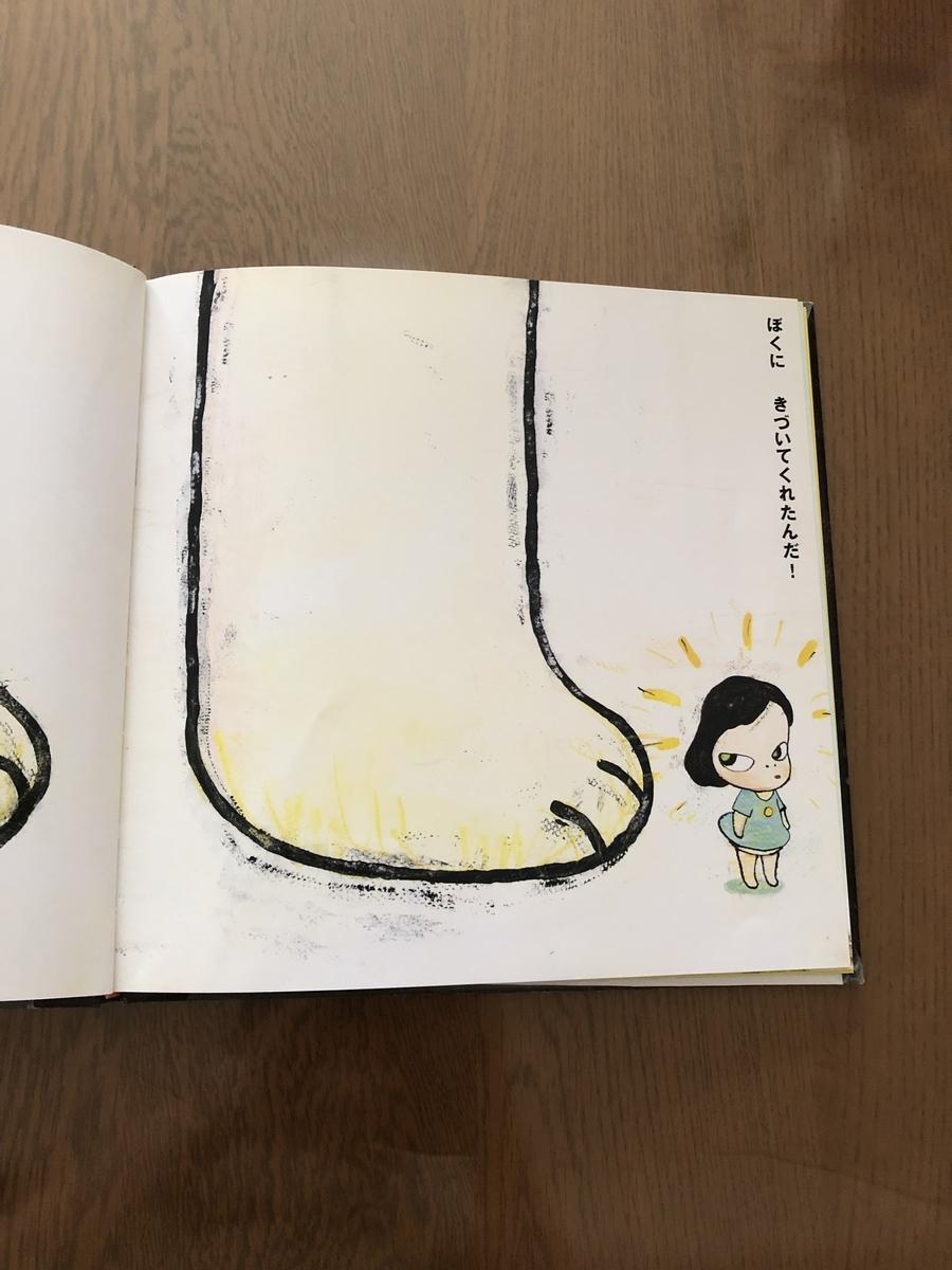 f:id:kiko_book:20210916091743j:plain
