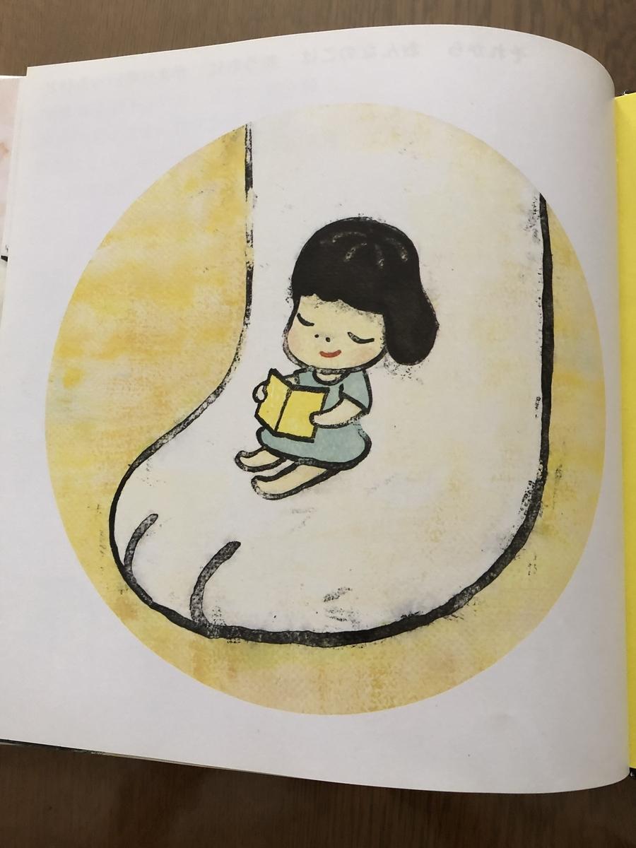 f:id:kiko_book:20210916092709j:plain
