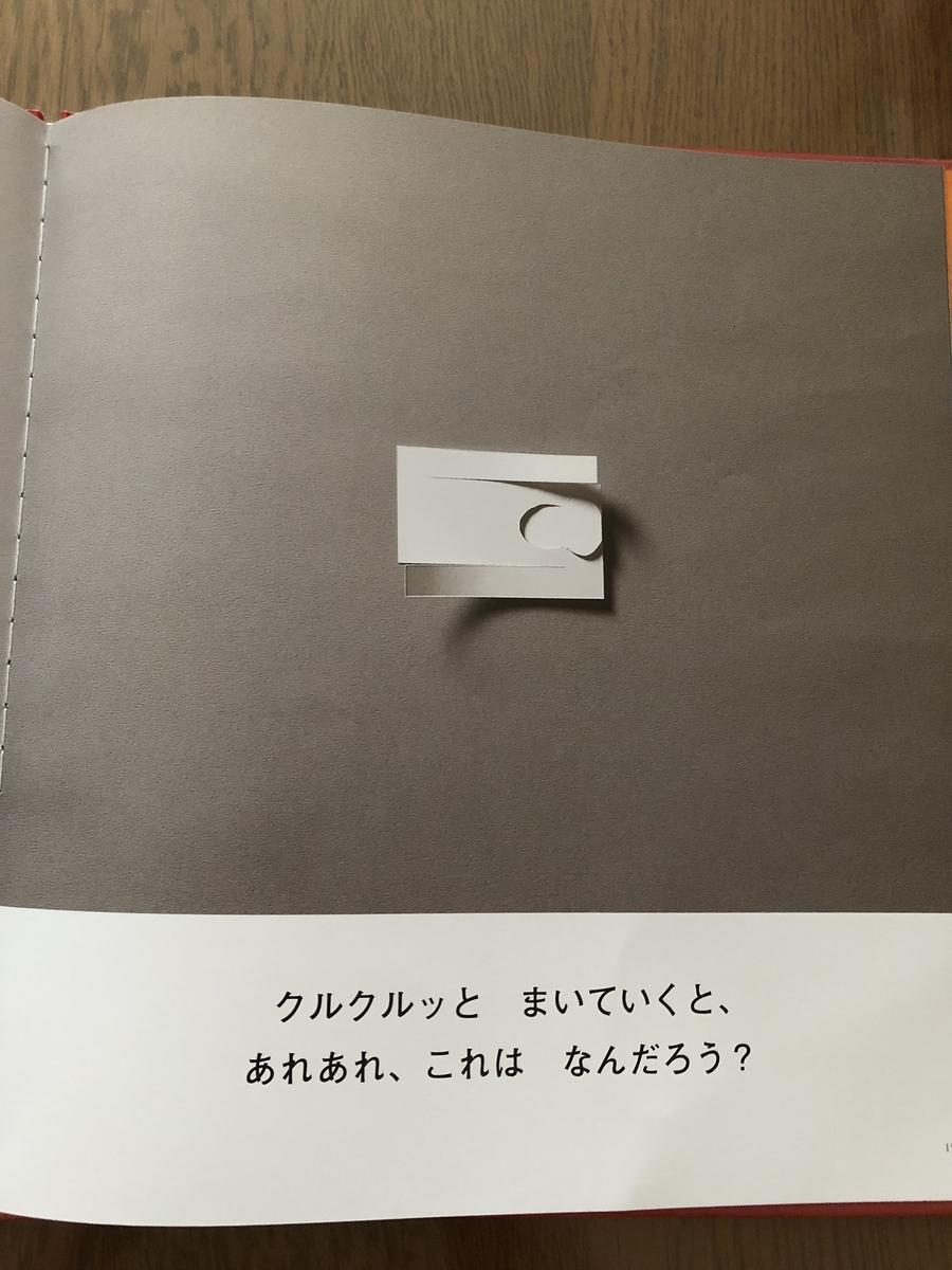 f:id:kiko_book:20210919104333j:plain