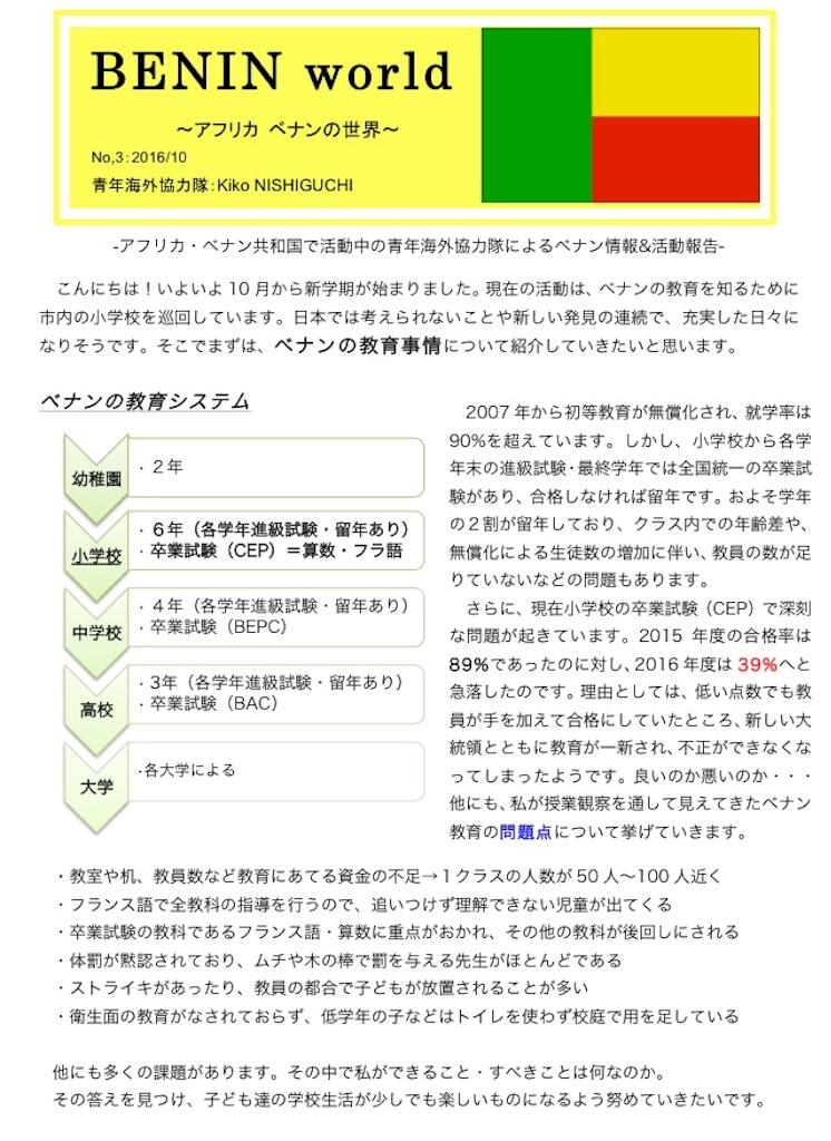f:id:kiko_uw:20161007124410j:image