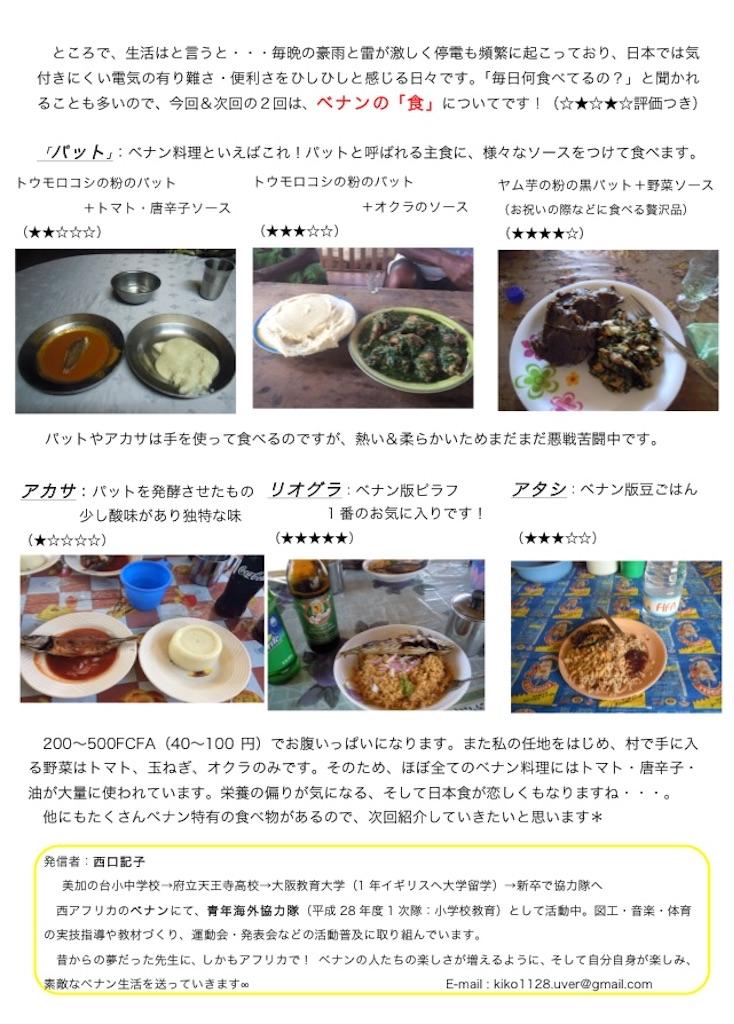 f:id:kiko_uw:20161007124413j:image