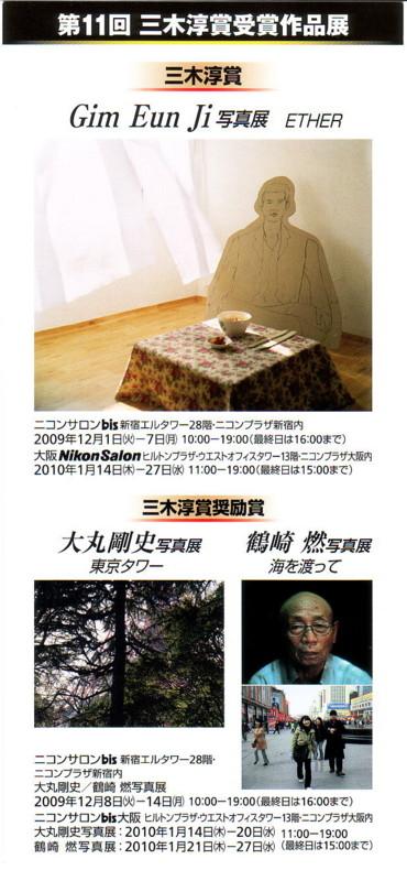 f:id:kikokusha-nisshi:20091213122511j:image