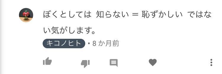 f:id:kikonohito:20181124154240j:plain