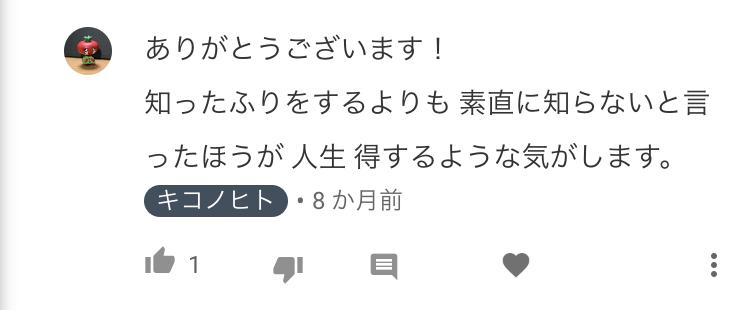 f:id:kikonohito:20181124154339j:plain