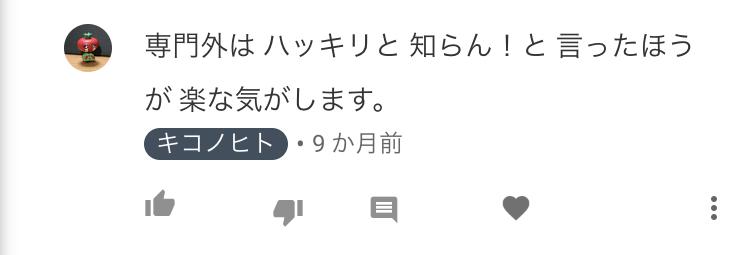 f:id:kikonohito:20181124154524j:plain