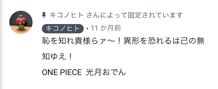 f:id:kikonohito:20200225123801j:plain