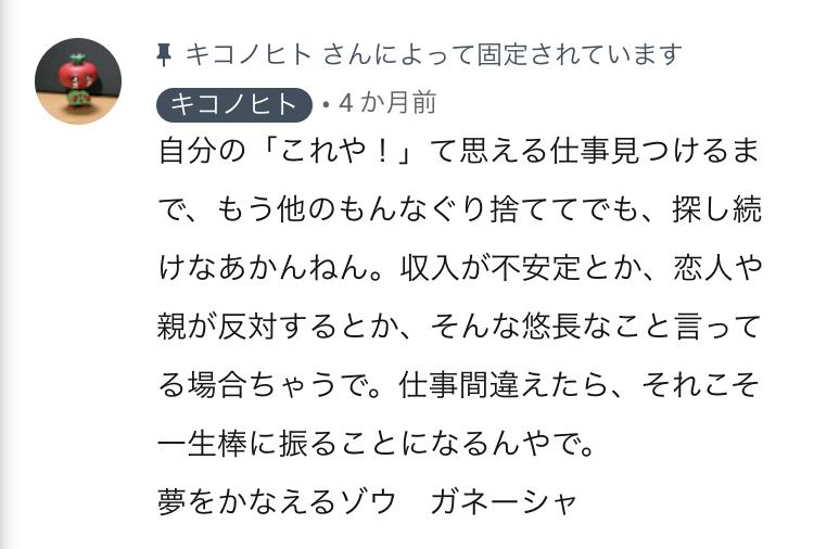 f:id:kikonohito:20200225123826j:plain