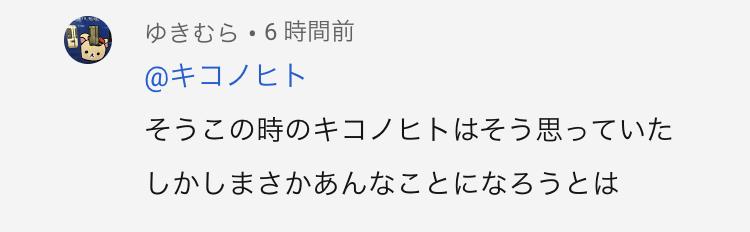 f:id:kikonohito:20201202002219j:plain