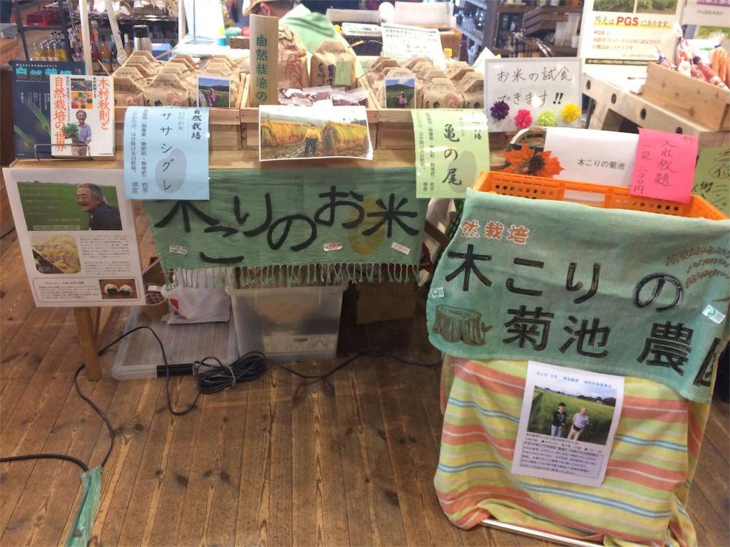 f:id:kikori-farm:20171116032727j:image