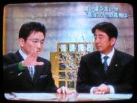 報道ステーション TV 安倍晋三