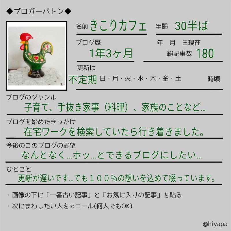 f:id:kikoricafe:20200723133420j:plain